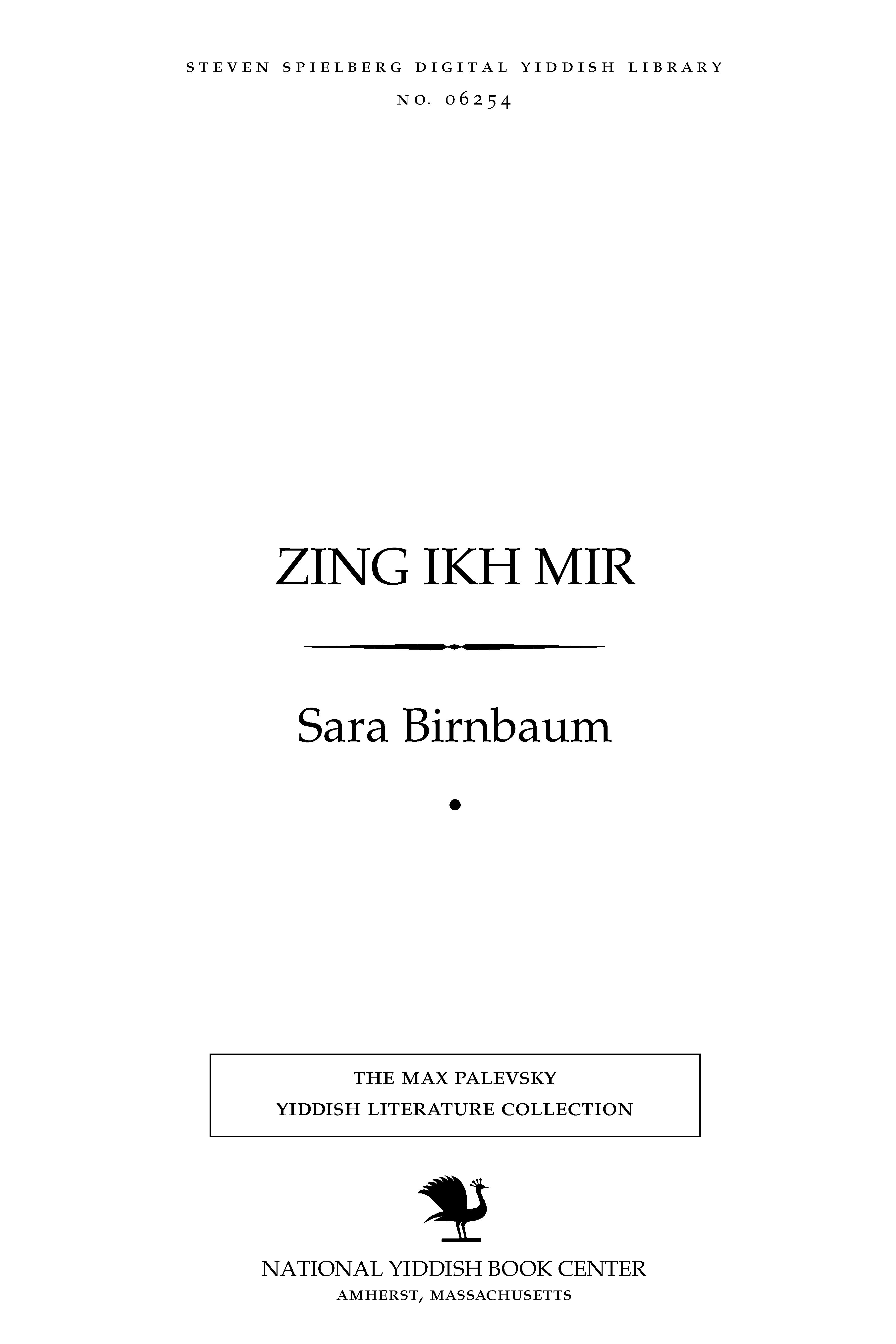 Cover of: Zing ikh mir