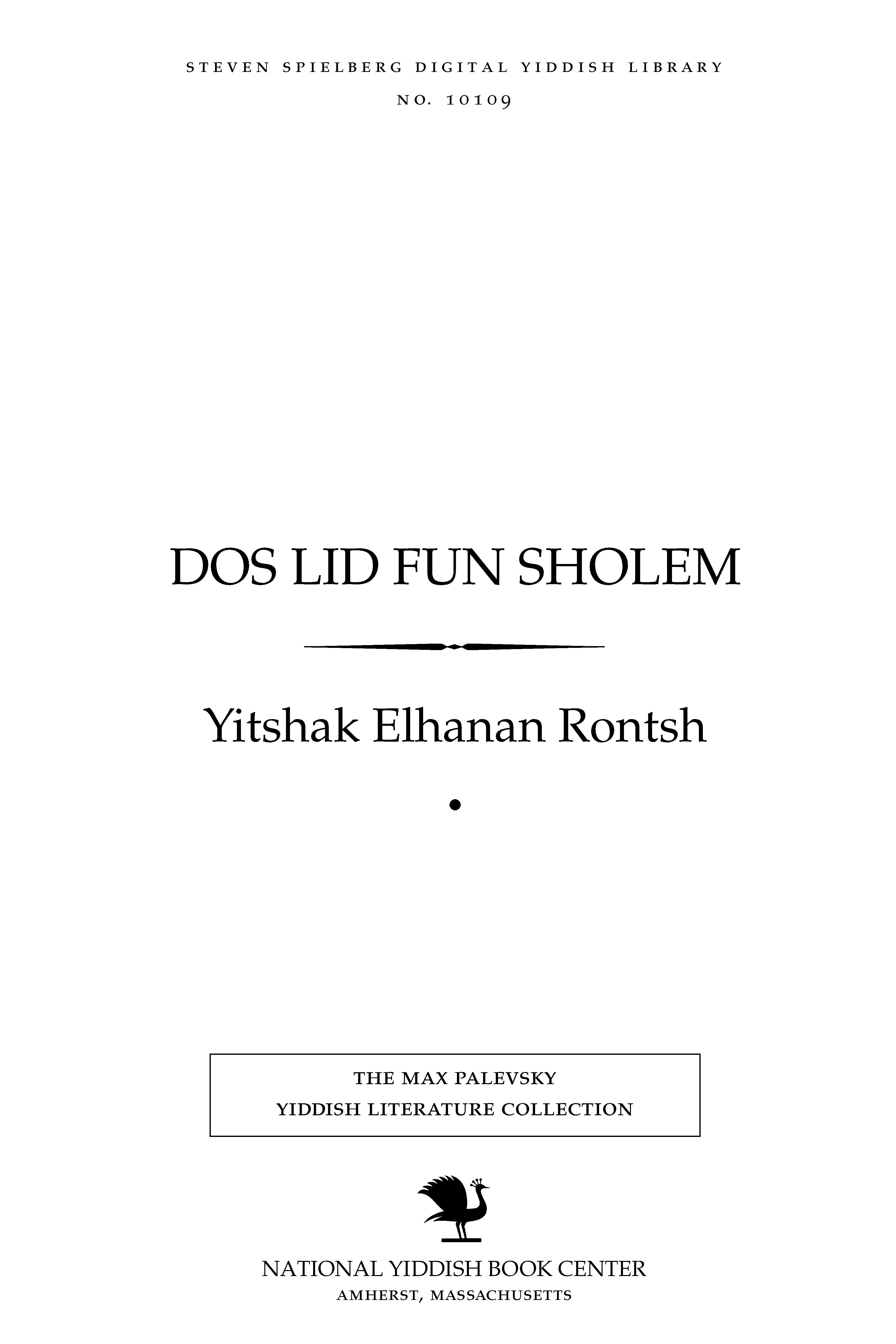Cover of: Dos lid fun sholem